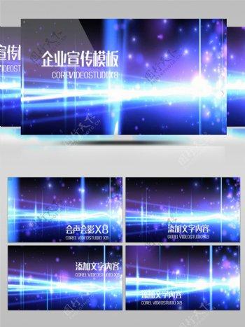 2019蓝色线条企业宣传会声会影模板