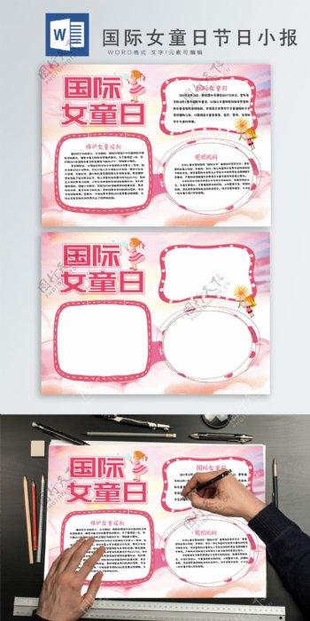 粉色清新国际女童日节日小报手抄报