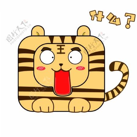 可爱卡通动物表情包震惊虎