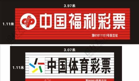 中国体育彩票中国福利彩票门头