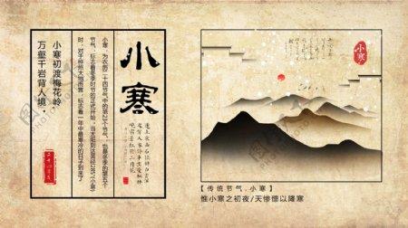 黄色简约中国风小寒节气宣传展板