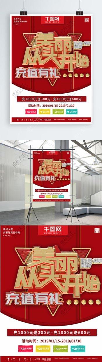 红金时尚美发充值活动商业宣传海报
