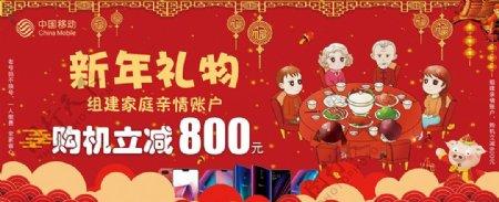中国移动新年礼物大背景布
