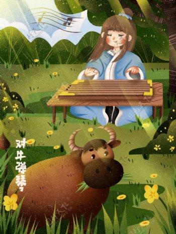 对牛弹琴成语故事纹理肌理儿童绘本插画故事