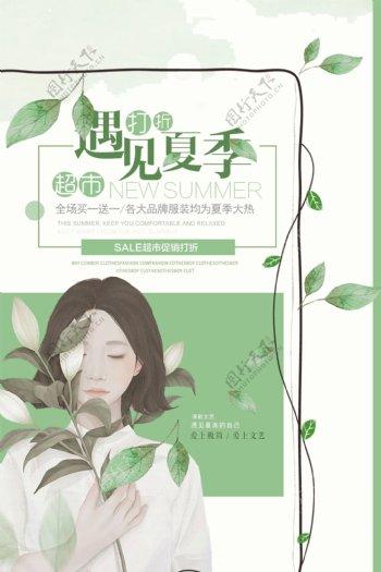 精品日系文艺范PSD海报模板