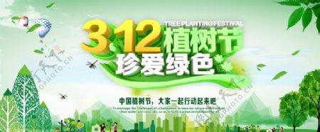 312植树节珍爱绿色