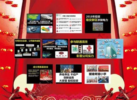 中国人寿司庆70周年