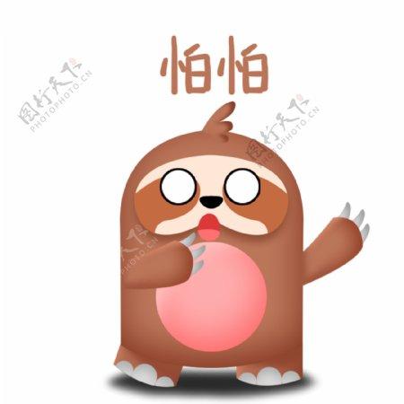 懒懒树懒可爱卡通动物日常生活表情包
