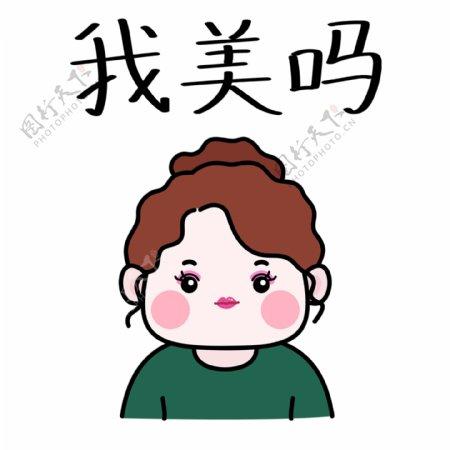 肉丝儿GIF动态憨萌中年妇女表情包
