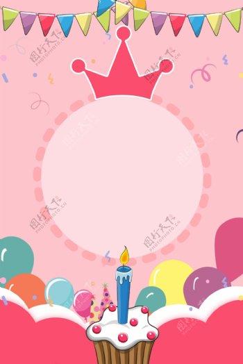 粉色卡通生日宴会背景图