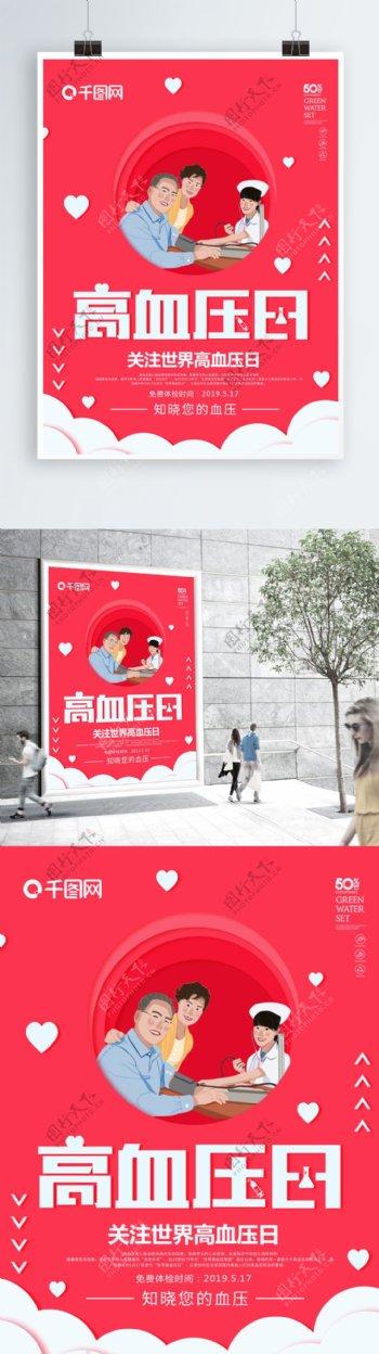 红色剪纸风格世界高血压日公益海报