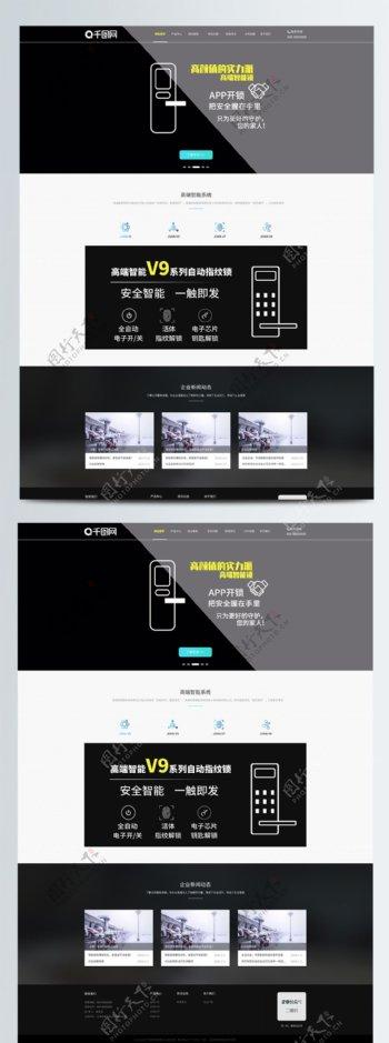 智能设备科技官方网页WEB首页界面设计
