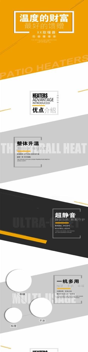 温暖的财富最好的馈赠取暖器主题淘宝详情页