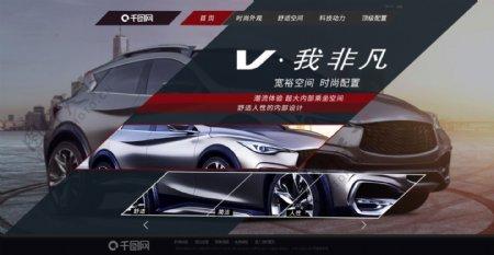 汽车首页设计web端全屏网站