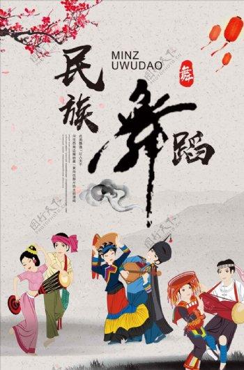 传统民族舞宣传海报