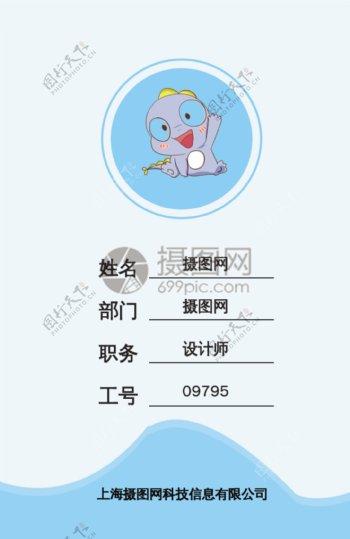 卡通可爱蓝色小清新学生证