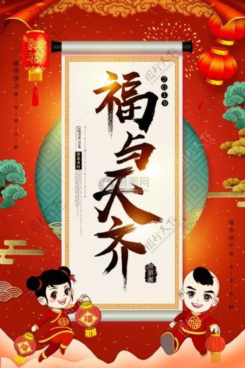 古典中国风卷轴福与天齐新年节日祝福海报