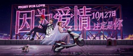 电影因为爱情横版预告海报分层