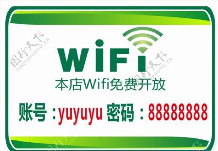 wifi标签免费WIFI