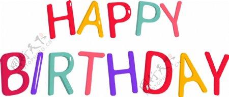 原创设计生日快乐派对字母艺术字元素小清新