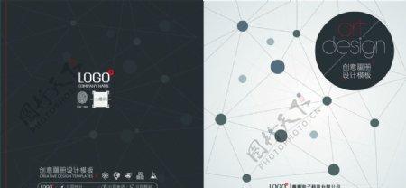 物联网科技公司时尚创意画册封面