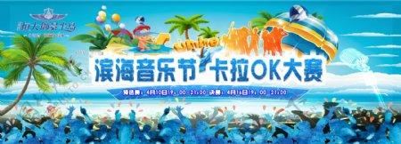 滨海音乐节卡拉OK大赛