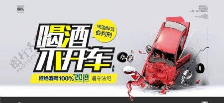 创意大气喝酒不开车安全宣传海报