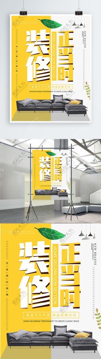 橙色创意简约装修正当时家装促销海报