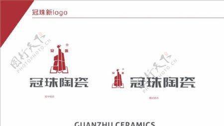 冠珠陶瓷logo