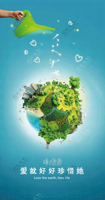 地球爱护地球灌溉爱水壶