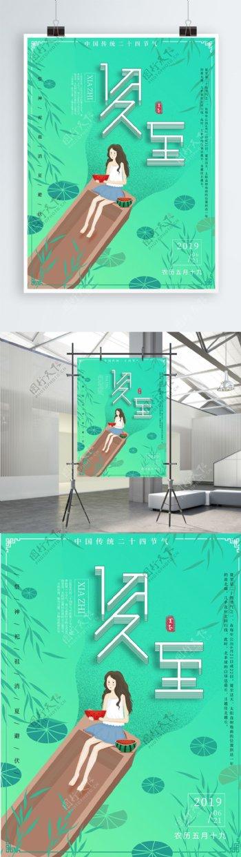 创意绿色二十四节气夏至海报