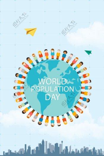 世界人口日蓝色背景素材