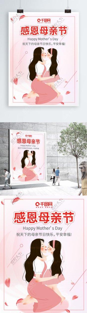 原创设计感恩母亲节海报宣传模板