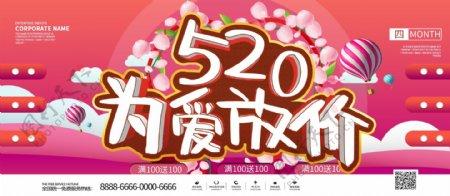 520节日促销活动商业展板