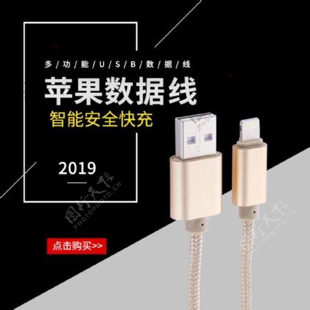 智能USB安卓数据线苹果数据线主图