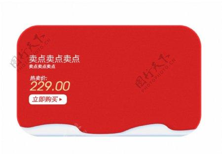 红色底色和白雪组成的价格牌