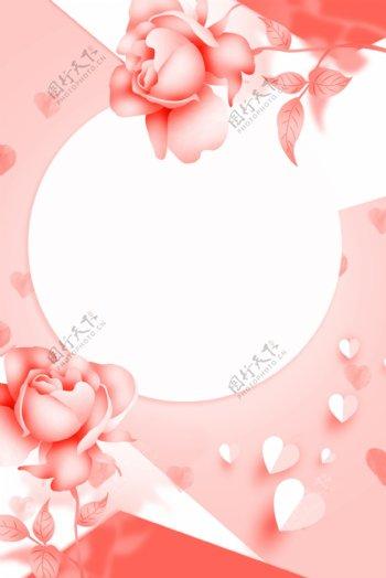 粉色鲜花小清新浪漫情人节海报