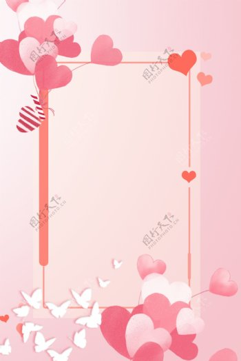 520情人节粉色小清新浪漫特惠背景