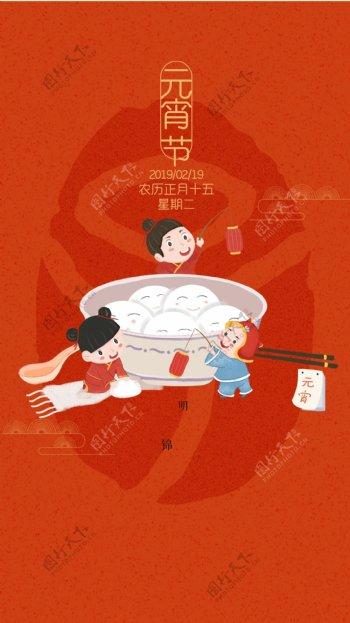 元宵节海报红色喜庆过年插