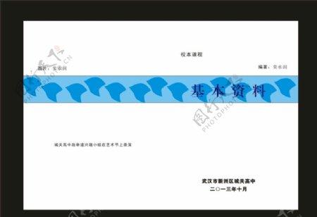 蓝色封面跆拳蓝色星光设计