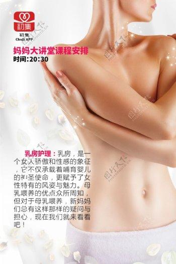 女性生殖健康海报乳房护理展板