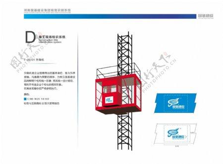 国基建设升降机VI系统