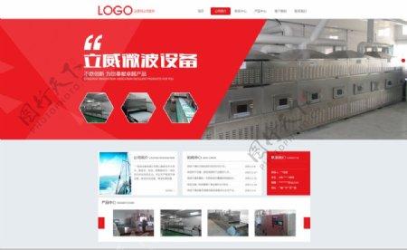 红色企业网站模板psd素材