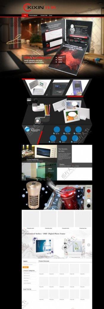创意企业网站模板