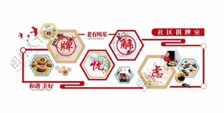 棋牌室文化墙