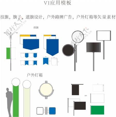 道旗等VI系统应用矢量素材