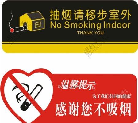 温馨提示禁止吸烟抽烟请移步