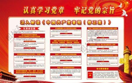 中国共产党章程修正案解读
