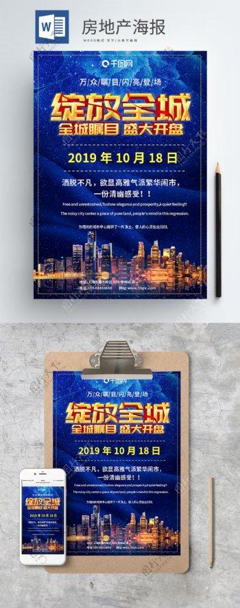 房地产海报word模板