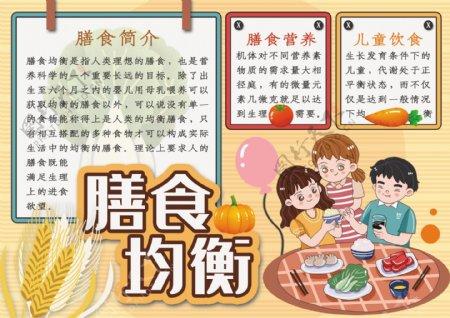 卡通儿童膳食均衡健康手抄报